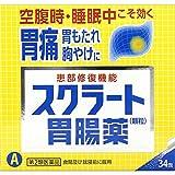 【第2類医薬品】スクラート胃腸薬(顆粒) 34包 ランキングお取り寄せ
