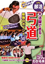 部活で大活躍できる!弓道 最強のポイント50 (コツがわかる本!)