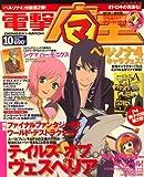 電撃マ王 2008年 10月号 [雑誌]