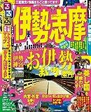 るるぶ伊勢 志摩'11 (るるぶ情報版 近畿 2)