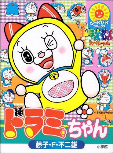 ドラミちゃん (ぴっかぴかコミックス)