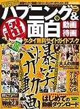 ハプニング&超面白動画・待画ケータイ無料サイトガイドブック (DIA COLLECTION)