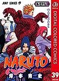 NARUTO―ナルト― カラー版 39 (ジャンプコミックスDIGITAL)