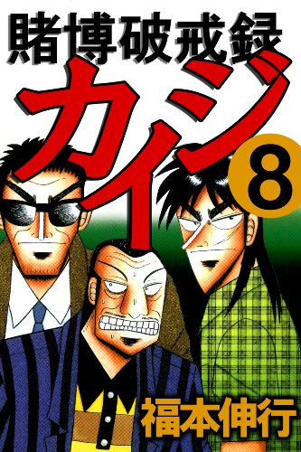賭博破戒録 カイジ 8 (highstone comic)