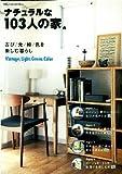 ナチュラルな103人の家: くつろぎ空間を実現した (Gakken Interior Mook)