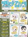 うぽって!! アニメ化記念フェア ブロマイド全4種