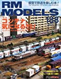 RM MODELS (アールエムモデルス) 2011年 04月号 Vol.188