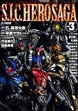 S.I.C.HERO SAGA vol.3