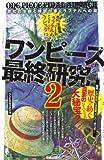 ワンピース最終研究2 (サクラ新書)