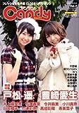 ヤンヤンCandy Vol.2 (2009DECEMBER)―フレッシュ女性声優CLOSE UPマガジン (ロマンアルバム)