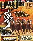 UMAJIN (ウマジン) 2012年 01月号 [雑誌]