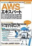 AWSエキスパート養成読本[Amazon Web Servicesに最適化されたアーキテクチャを手に入れる! ] (Software Design plus) -