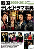 韓国テレビドラマ事典2009-2010年版