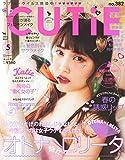 CUTiE(キューティー) 2015年 05 月号 [雑誌]