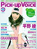 Pick-Up Voice (ピックアップヴォイス) 2010年 01月号 [雑誌]