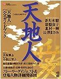NHK大河ドラマ天地人完全ガイドブック―2009年NHK大河ドラマ (TOKYO NEWS MOOK)