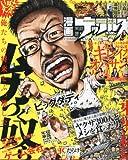漫画実話ナックルズ 2012年 08月号 [雑誌]