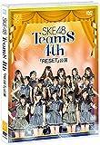 【Amazon.co.jp・公式ショップ限定】SKE48 TeamS 4th 「RESET」公演 [DVD]