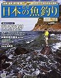 週刊 日本の魚釣り 2013年 1/9号 [分冊百科]