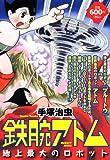 鉄腕アトム 地上最大のロボット (プラチナコミックス)