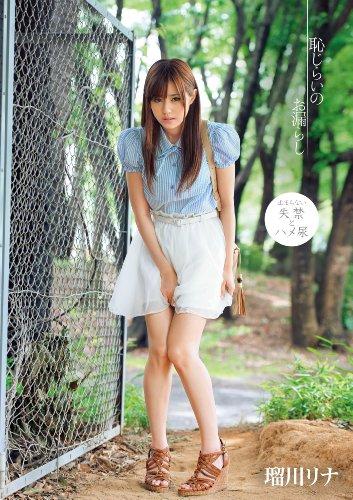 恥じらいのお漏らし 瑠川リナ エスワン ナンバーワンスタイル [DVD]