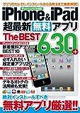 iPhone&iPad超最新無料アプリThe BEST630 (COSMIC MOOK)
