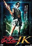 ゴースト・リベンジャーJK[DVD]