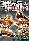 進撃の巨人 Before the fall 第9巻