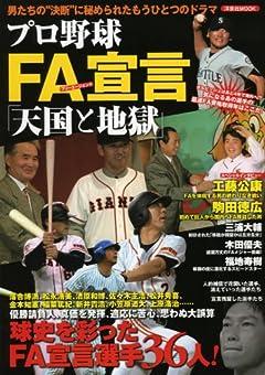 プロ野球「2014年オフ戦力補強」大異変!