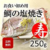【お食い初め】天然鯛の塩焼き 国産 250g (築地直送)タイ 長寿祝い 鯛  日時指定可 メッセージ可