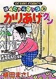 かりあげクン 36 (アクションコミックス)