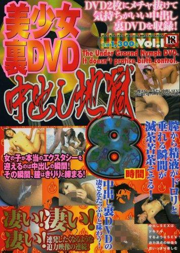 [メディアックス] 美少女裏DVD中出し地獄