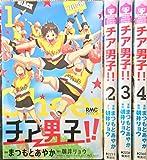 チア男子!! コミック 1-4巻セット (りぼんマスコットコミックス クッキー)