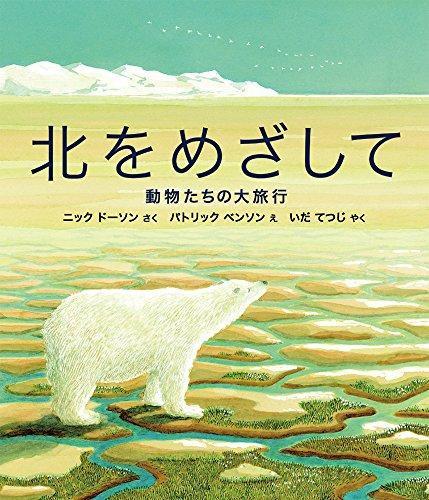 北をめざして 動物たちの大旅行 (福音館の科学シリーズ)