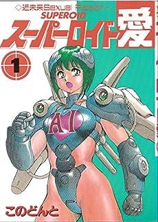スーパーロイド愛 1 (ワールドコミックスペシャル)