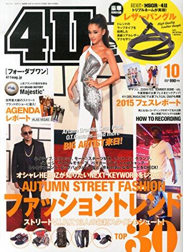 411(フォーダブワン) 2015年 10 月号 [雑誌]