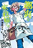 颯爽な家政婦さん (ジュールコミックス)