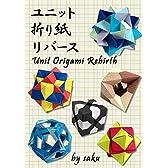 ユニット折り紙リバース
