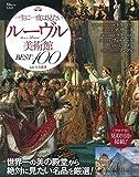一生に一度は見たい ルーヴル美術館 BEST100 (TJMOOK)