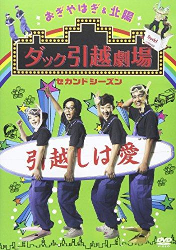 おぎやはぎ&北陽 ダック引越劇場 セカンドシーズン [DVD]