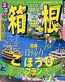 るるぶ箱根 2009最新版 (るるぶ情報版 関東 13)