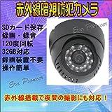 【販売元: ERAPIONEERSTORE】【在庫SALE】 防犯カメラ 監視カメラ/SDカード録画/録音/赤外線LED/暗視/32GB対応/夜間撮影可/家庭用/防犯カメラ/PCカメラ/ウェブカメラ/録画/SDカード録画/ビデオカメラ 小型/小型 カメラ/ミニカメラ k802e-1
