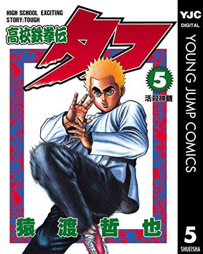 高校鉄拳伝タフ 5 (ヤングジャンプコミックスDIGITAL)
