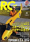 RC MODEL PLANES Vol.6 (NEKO MOOK)