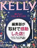 KELLy (ケリー) 2012年 02月号 [雑誌]