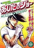あしたのジョー 無冠の帝王、カーロス・リベラ来 (プラチナコミックス)