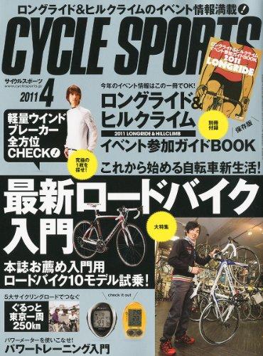 CYCLE SPORTS (サイクルスポーツ) 2011年 04月号 [雑誌]