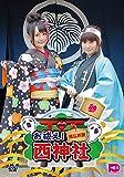 お祓え! 西神社Vol.3 [DVD] -