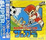 echange, troc Kunio's Soccer
