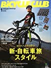 BiCYCLE CLUB (バイシクル クラブ) 2015年 01月号